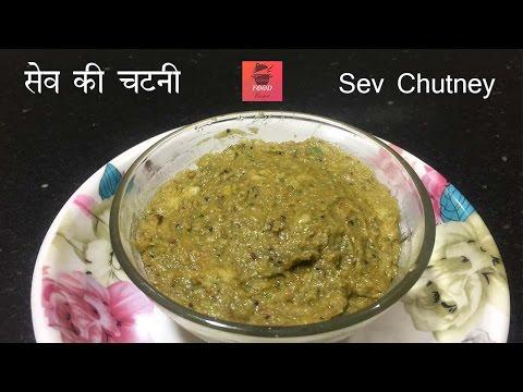 Indian food recipes hindi score24h sev chatni how to make sev chutney indian recipe food recipes hindi forumfinder Gallery
