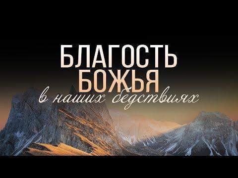 Божья благость в наших бедствиях (Виталий Рожко)