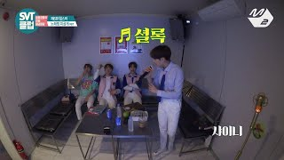 [M2] SVTclub [M2 ONLY] 노래방 미공개★ 세븐틴 - 하.니.뿐 & Sherlock 180514 EP.7