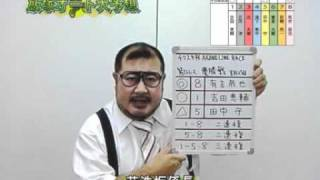 2011年8月23日(火)飯塚オート第12Rの予想動画です。 出演:芋洗坂係長.