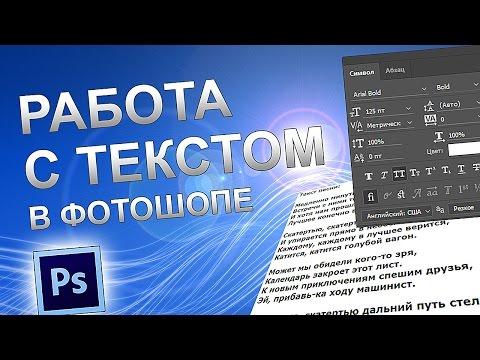 РАБОТА С ТЕКСТОМ В ФОТОШОПЕ. Шрифты абзацы отступы размер текста в Phoshop.