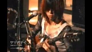 ヲマヂナイ ver.20020324 / 日比谷カタン