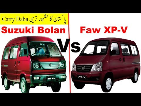 2017 Suzuki Bolan Vs 2017 Faw X-PV | Pakistan