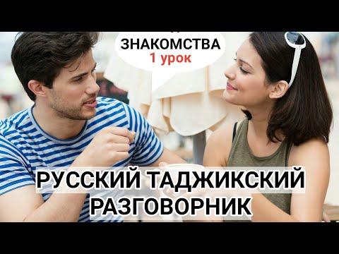 Русский Таджикиский разговорник урок 1 знакомства    Руси точики гуфтугу дарси 1 Шиносои #школаle