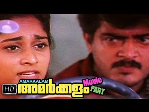 Malayalam Movie Scene | Amarkalam | Ajith Kidnapping Salini..?