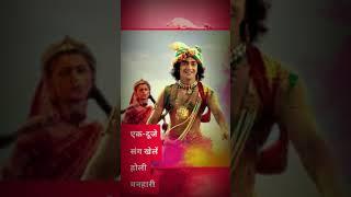 Holi | Radha Krishna holi | WhatsApp Status | Priyam Rajput
