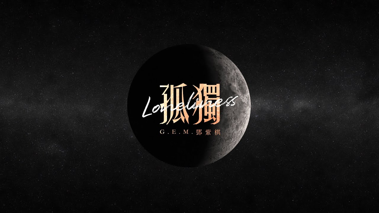 Download G.E.M.鄧紫棋【孤獨 Loneliness】(Official Audio)