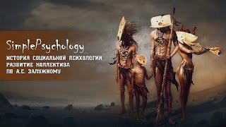 Социальная психология. Развитие коллектива по А.С. Залужному.