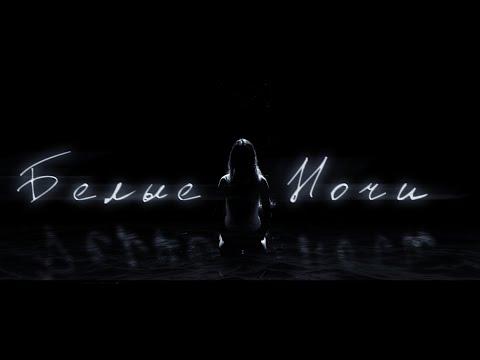 Смотреть клип Nю - Белые Ночи