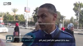 مصر العربية   حصاد 2016 الجماهير تختار أفضل رئيس نادى