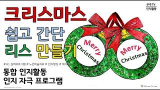 크리스마스 리스  카드 만들기/인지활동 프로그램/노인미…