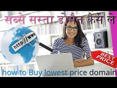 low price domain name registration | Sabse Sasta Domain Kaise Le (hindi)