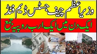 How Many Fund Collected in Dam Fund For Diamir Bhasha Dam