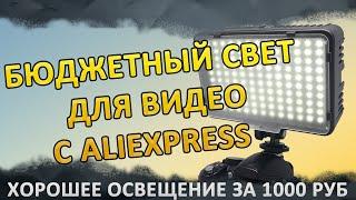 Накамерное освещение - бюджетный свет для видео обзор с aliexpress(Накамерное освещение бюджетный свет для видео обзор с aliexpress. ▻ Купить накамерное освещение : http://ali.pub/icfd1..., 2016-06-27T15:53:21.000Z)