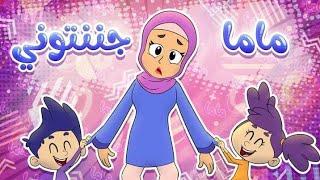 ماما جننتوني | قناة مرح - marah tv