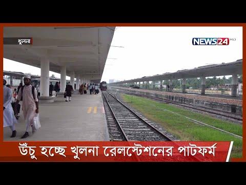 অবশেষে উঁচু হচ্ছে খুলনা রেলস্টেশনের প্লাটফর্ম 16Aug.21| Khulna Rail Station Platform
