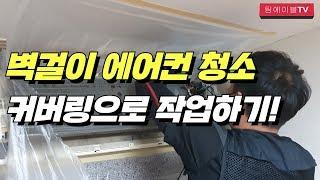 벽걸이 에어컨 청소 손쉽게 커버링 사용하는 방법