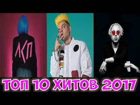 жизни топовые русские песни 2017 года делаем покупки всегда