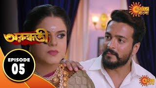 Arundhati - Episode 05  | 29th Nov 2019 | Sun Bangla TV Serial | Bengali Serial