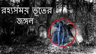 HORROR MOVIE 2018   Bangla Horror Movie   Official Video 2018,
