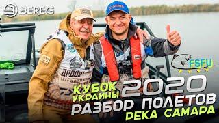 Кубок Украины 2020 Река Самара Разбор полетов Рыбалка на Самаре