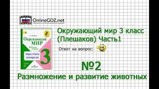 Задание 2 Размножение и развитие животных - Окружающий мир 3 класс (Плешаков А.А.) 1 часть