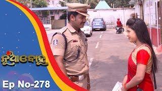 Nua Bohu | Full Ep 278 | 5th June 2018 | Odia Serial - TarangTV