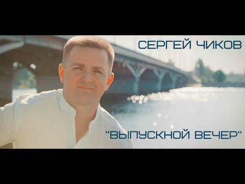 Сергей Чиков - Выпускной вечер