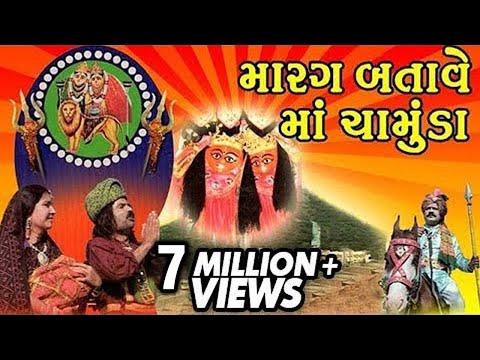 Marag Batave Maa Chamunda - Gujarati Devotional Telefilm / Songs / Aarti / Bhajan / Bhaktigeet