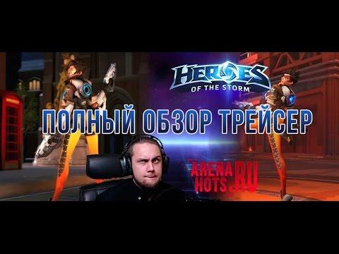 видео: Полный разбор Трейсер в heroes of the storm - История, способности от arenahots.ru