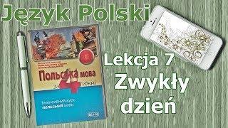 Польська мова за 4 тижні. Урок 7/Język polski. Lekcja 7