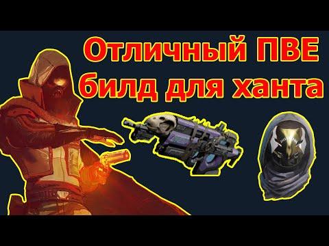 Отличный ПВЕ билд для охотника (ханта) | Destiny 2: Shadowkeep | Злые силы