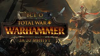 Всё о Total War: Warhammer II за 20 минут