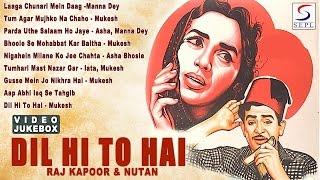 Dil Hi To Hai | Manna Dey Special | Jukebox