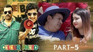 Colour Photo Hyderabadi Comedy Movie Part 5 | Gullu Dada, Aziz Naser, Shehbaaz Khan