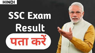 Check TS SSC Results 2020 Now | SSC Reasults 2020  | 10th result kaise dekhe | 10th result
