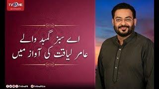 Aey Sabz Gumbad Wale By Aamir Liaquat Hussain in Eid Milad un NAbi Transmission   TV One 2018