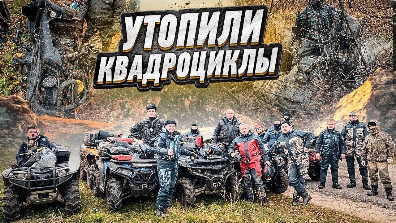 Утопили Квадрики / Два дня в Лесу / CF Moto vs Yamaha