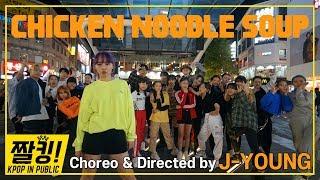 KPop in Public j hope Chicken noodle soup Dance Cover 제이홉 치킨누들수프