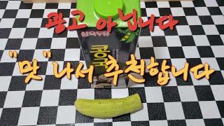 초간단 콩국수 완전 맛나요 ~ #한식01#간편콩국수