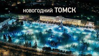 Новогодний Томск / Фейерверк 2017-2018