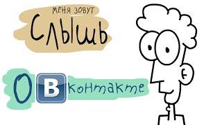 Прикол ВКонтакте #Слышь