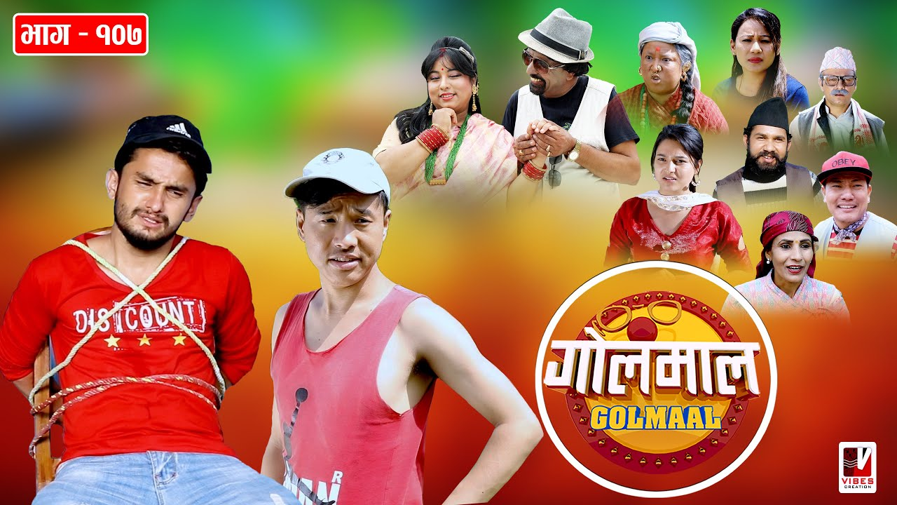 Golmaal | Episode-107 | म्याकुरी र एलिसको धमाल !! | 29 June 2020 | Golmaal Nepali Comedy Serial