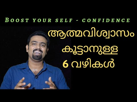 How to develop self confidence | Malyalam motivation |Naveen inspires