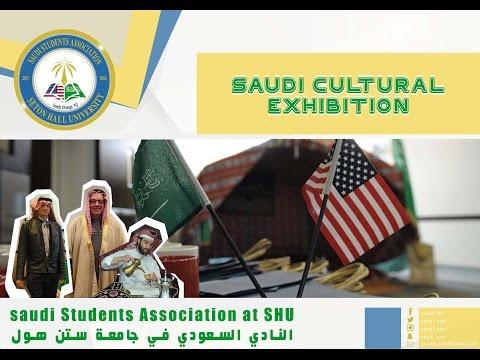 Saudi Cultural Exhibition at Seton Hall  المعرض السعودي في ستن هول