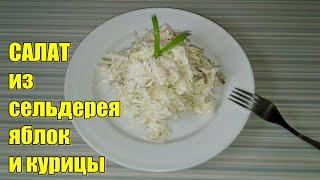 Салат из сельдерея, яблок и курицы. Просто и Вкусно!