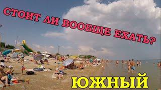 ЮЖНЫЙ 2020 Одесская область Пляж Море ОТЗЫВ
