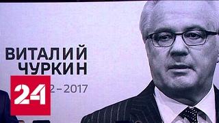 Скоропостижно скончался постпред России в ООН Виталий Чуркин