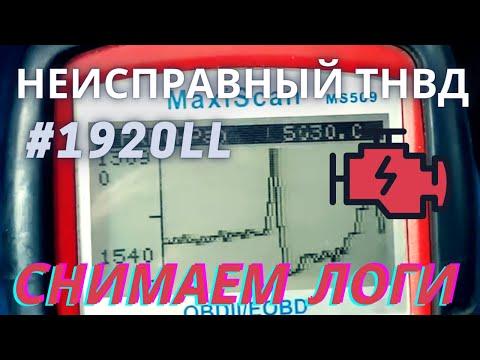 Некорректная работа ТНВД 1920LL EP6 THP
