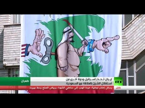 إيران تحذر إسرائيل ودولا أخرى من استغلال الشرخ بالعلاقة مع السعودية  - نشر قبل 9 ساعة